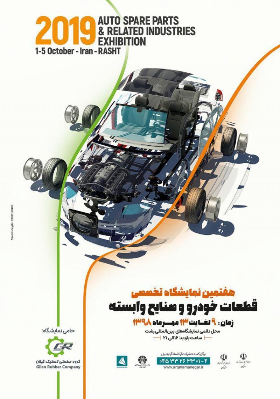 نمایشگاه خودرو و موتورسیکلت و قطعات یدکی؛ رشت - مهر 98