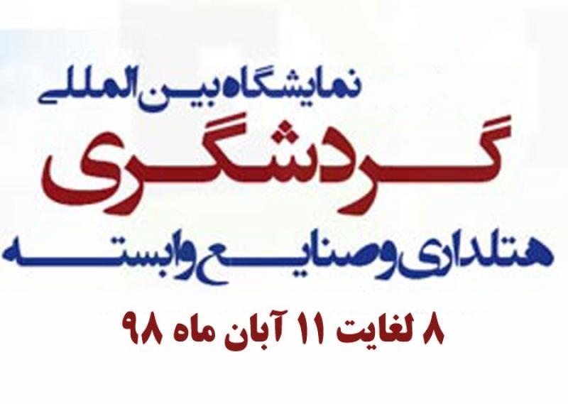 نمایشگاه گردشگری، صنایع دستی و هتلداری؛ رشت - آبان 98