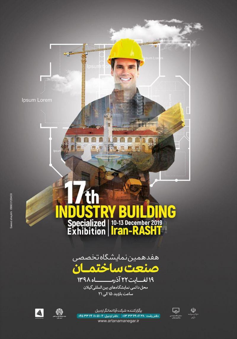 نمایشگاه ساختمان ؛ رشت - آذر 98