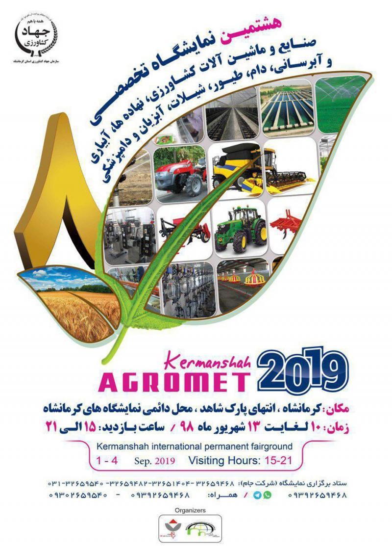 نمایشگاه ماشین آلات، ادوات کشاورزی، سیستم های آبیاری و تجهیزات گلخانه ای؛ کرمانشاه - شهریور 98