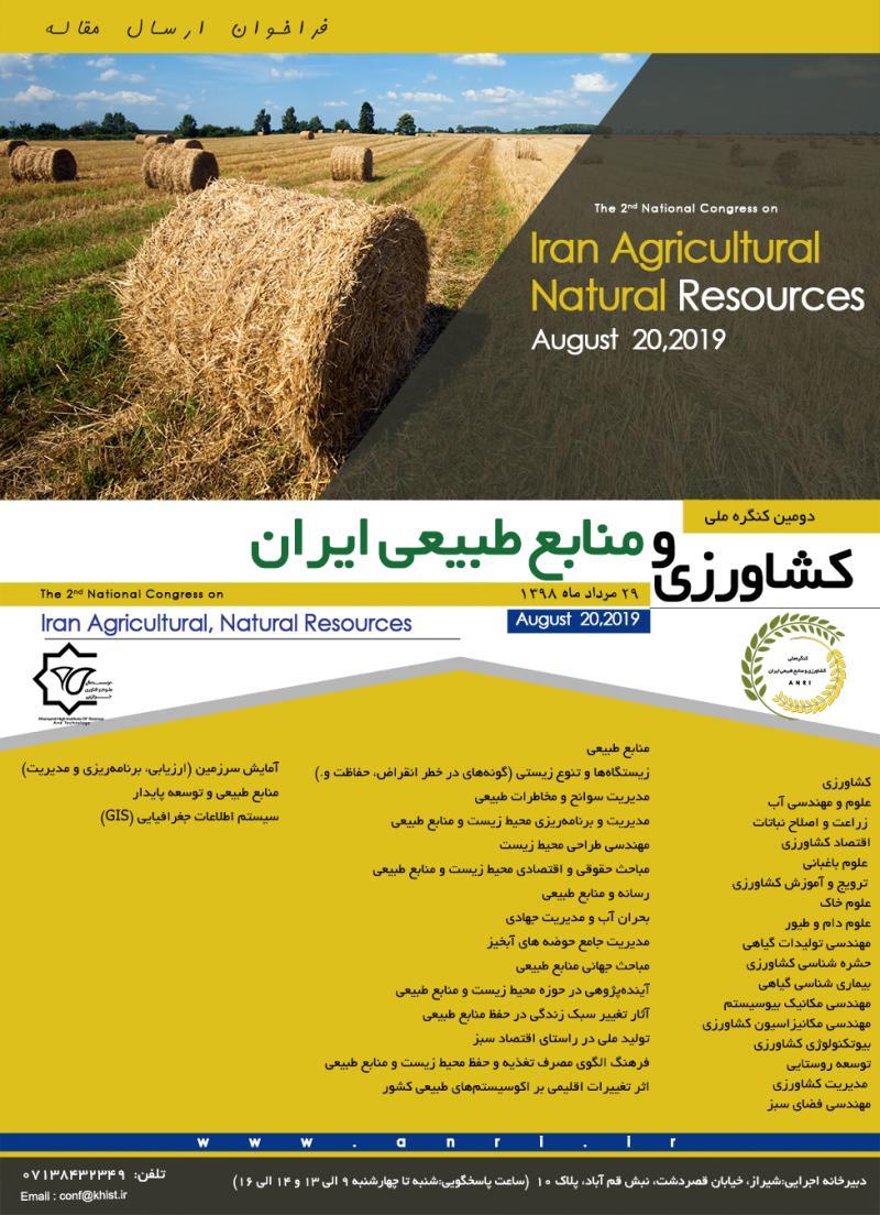 کنگره کشاورزی و منابع طبیعی ایران؛شیراز - مرداد 98