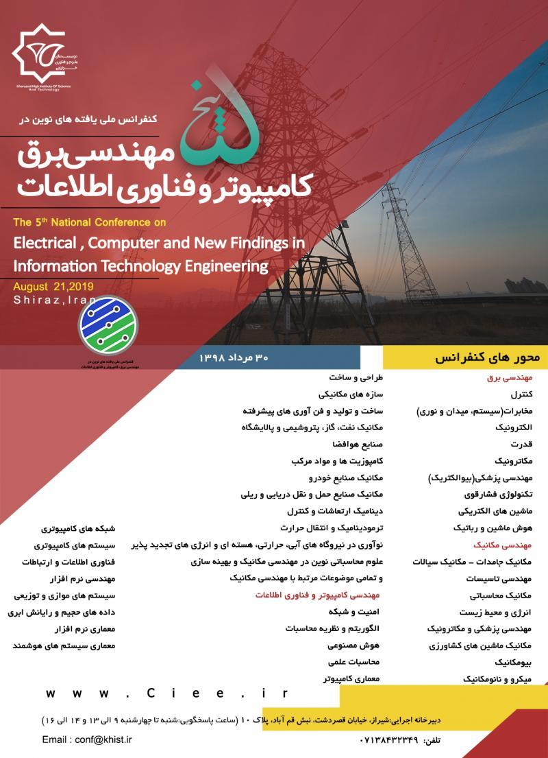 کنفرانس یافته های نوین در مهندسی برق، کامپیوتر و فناوری اطلاعات؛شیراز - مرداد 98