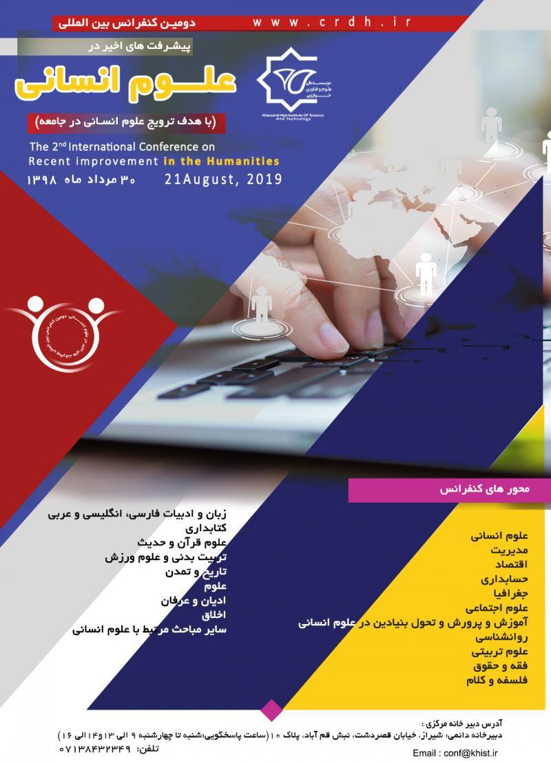 کنفرانس پیشرفت های اخیر در علوم انسانی { با هدف ترویج علوم انسانی در جامعه } ؛شیراز - مرداد 98