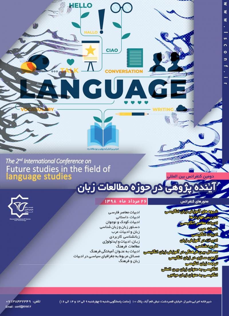کنفرانس آینده پژوهی در حوزه مطالعات زبان ؛شیراز - مرداد 98