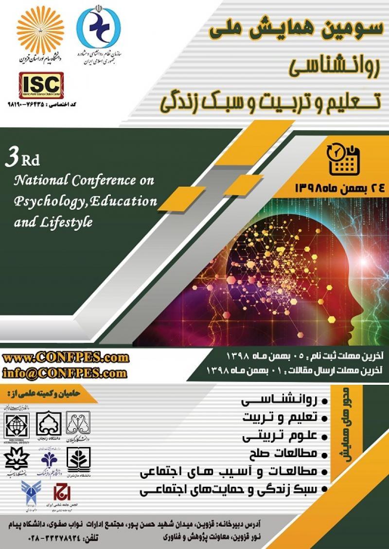 همایش روانشناسی ، تعلیم و تربیت و سبک زندگی ؛قزوین - بهمن 98