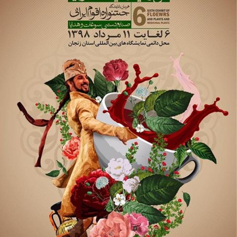جشنواره اقوام و فرهنگ ایرانی ، صنایع دستی ؛زنجان - مرداد 98