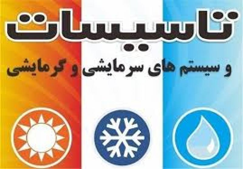نمایشگاه صنعت ساختمان  تاسیسات گرمایشی و سرمایشی ؛زنجان - تیر 98