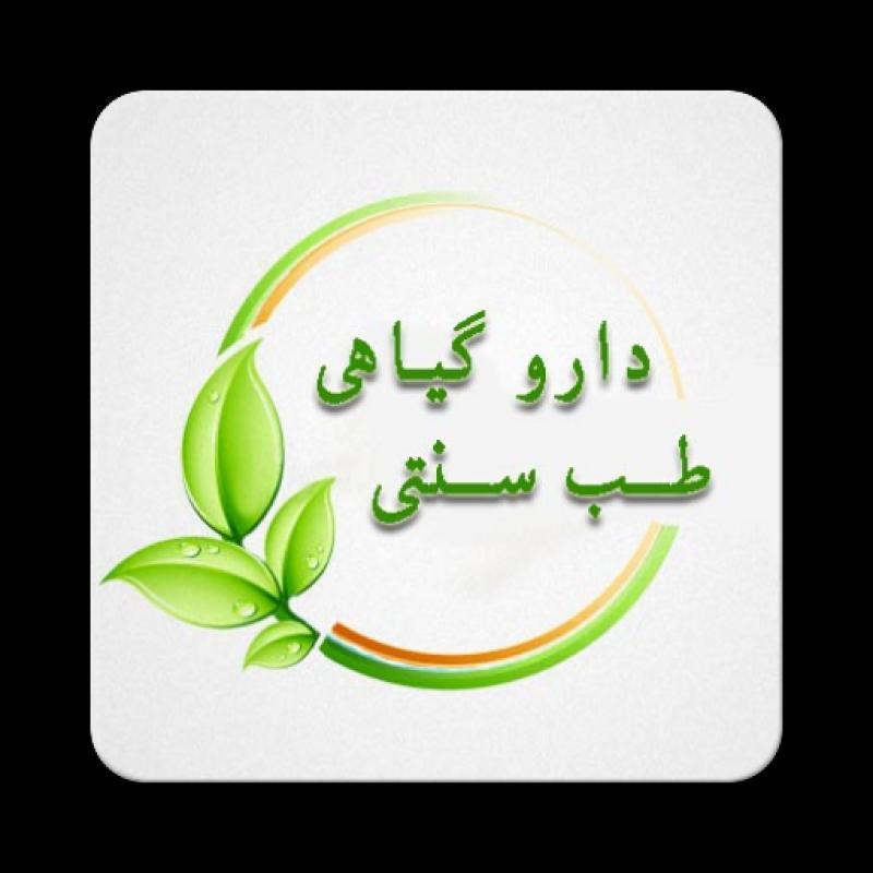 نمایشگاه گیاهان دارویی و طب سنتی ؛زنجان - مرداد 98