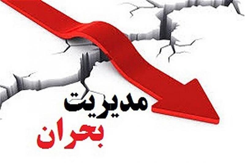 نمایشگاه مدیریت بحران ؛زنجان - مرداد 98
