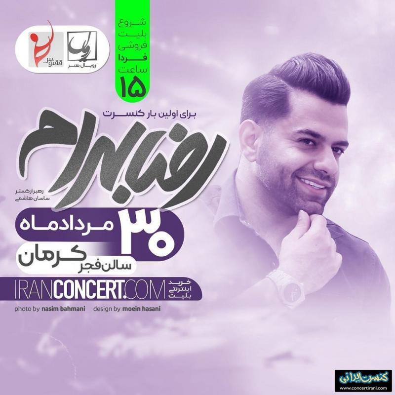 کنسرت رضا بهرام؛ کرمان - مرداد 98