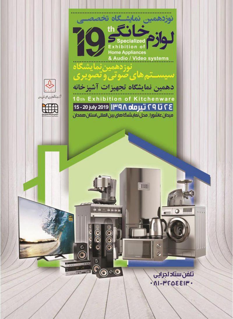 نمایشگاه لوازم خانگی و و تجهیزات آشپزخانه ؛همدان - تیر 98