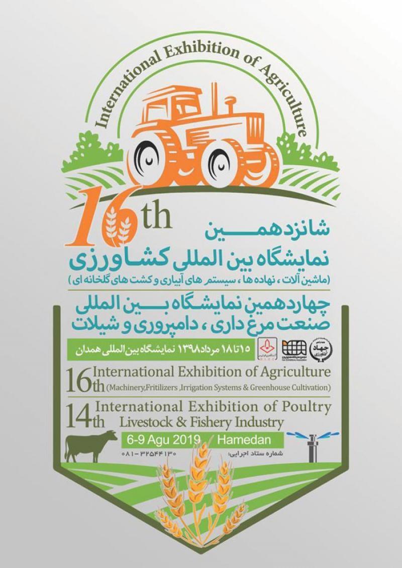 نمایشگاه کشاورزی ؛همدان - مرداد 98
