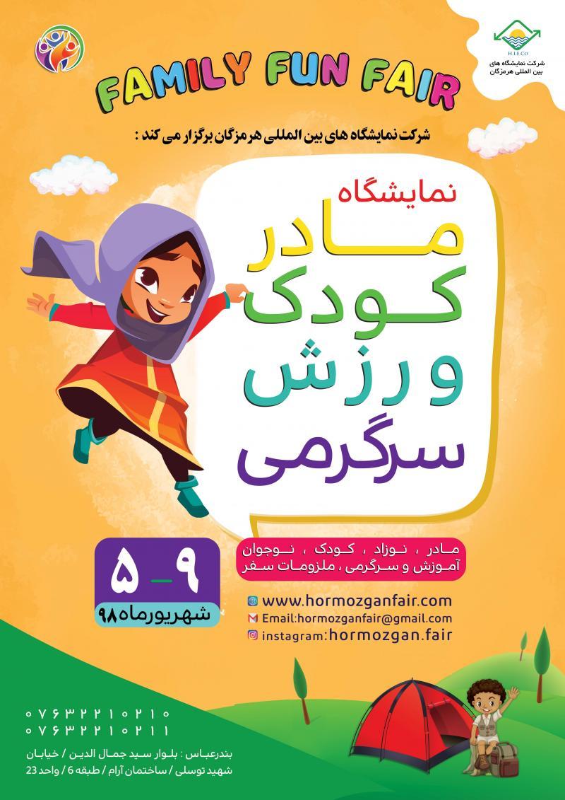 نمایشگاه مادر ،کودک ،ورزش و سرگرمی ؛بندرعباس - شهریور 98