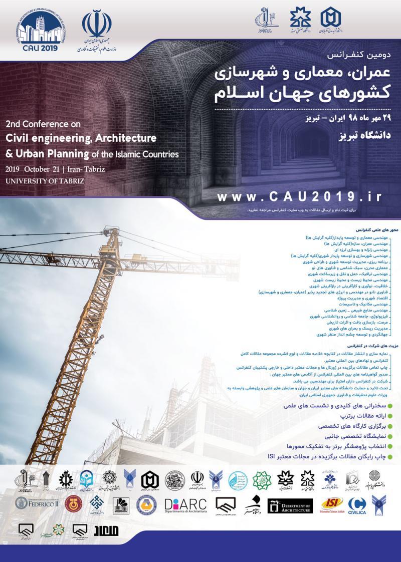 کنفرانس عمران، معماری و شهرسازی کشورهای جهان اسلام؛ تبریز - مهر 98