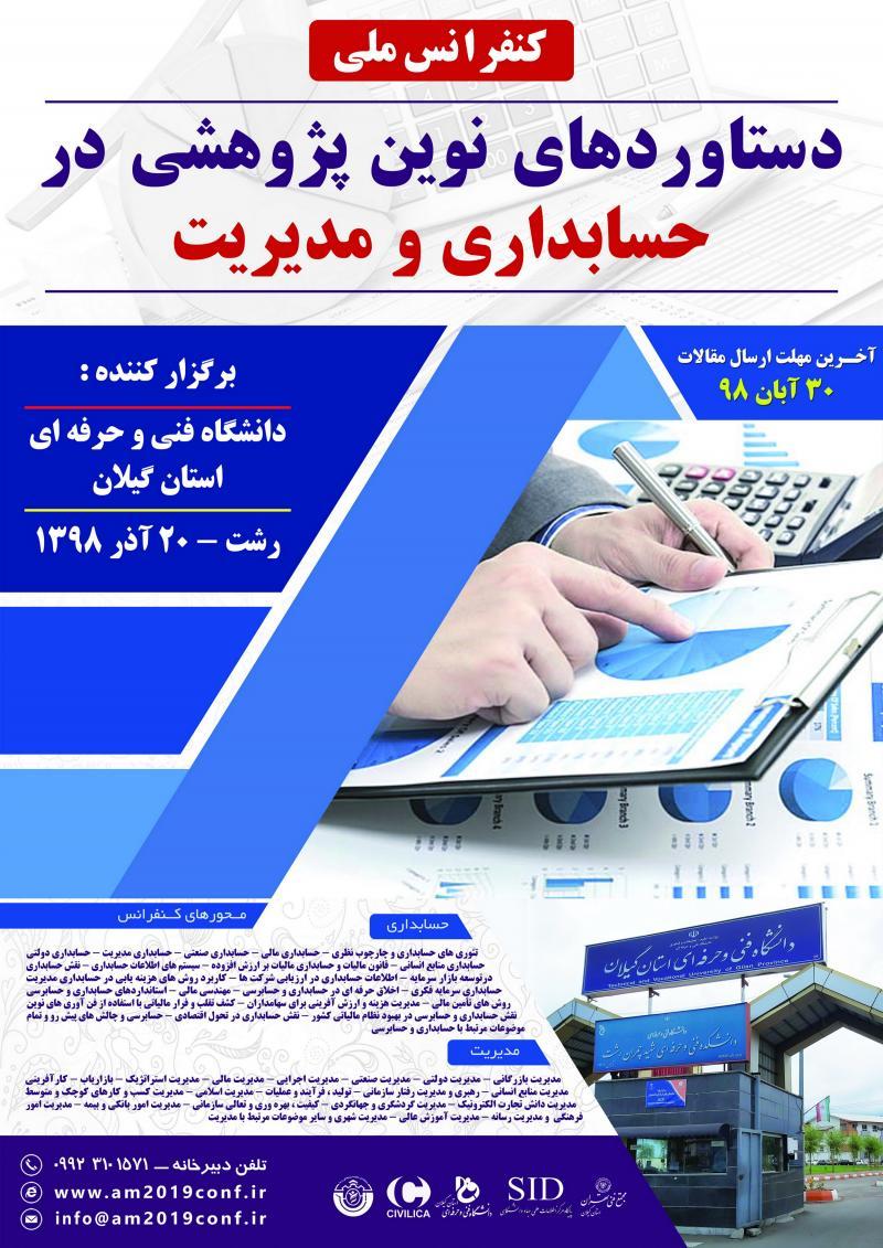 کنفرانس دستاوردهای نوین پژوهشی در حسابداری و مدیریت ؛رشت - شهریور 98