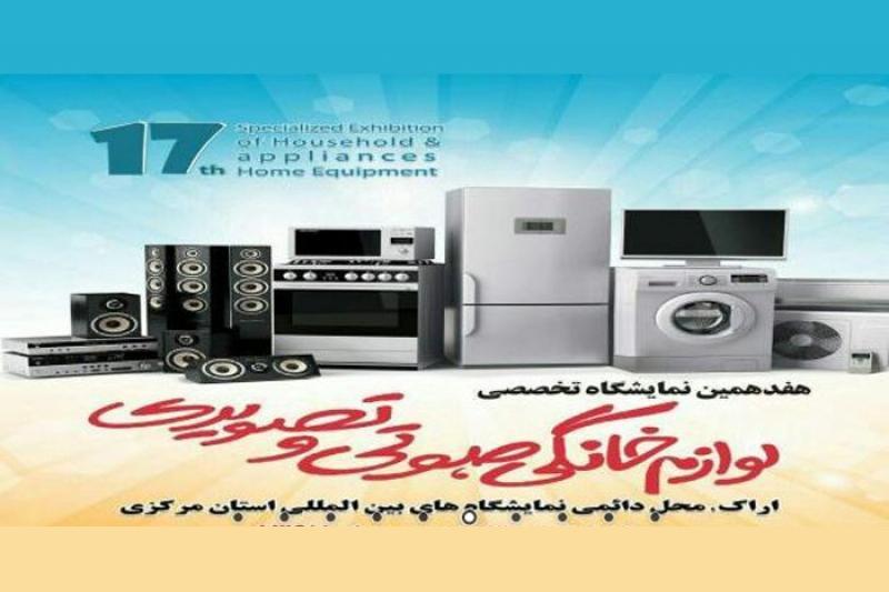 نمایشگاه لوازم خانگی و محصولات صوتی و تصویری ؛اراک - مرداد 98