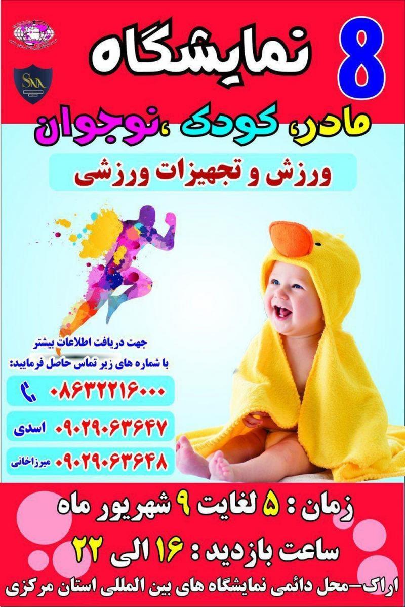 نمایشگاه کودک، نوجوان، سرگرمی، ورزش و تجهیزات ورزشی؛اراک - شهریور 98