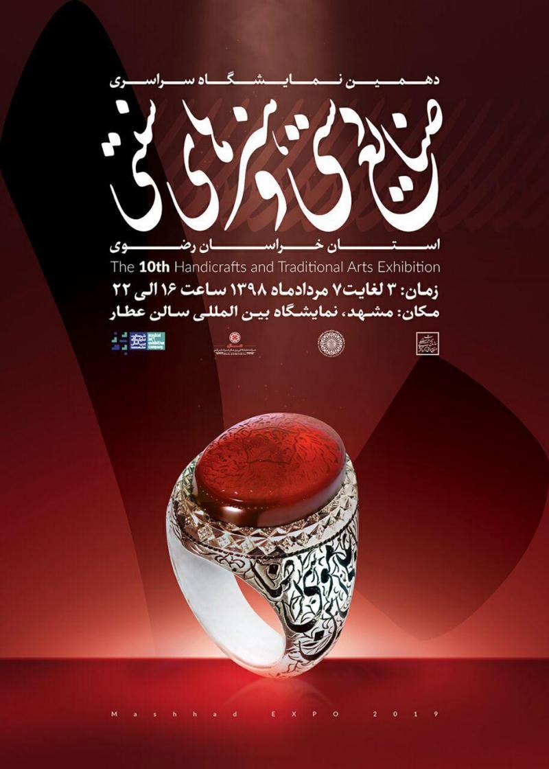 نمایشگاه صنایع دستی و هنر های سنتی مشهد مرداد 98