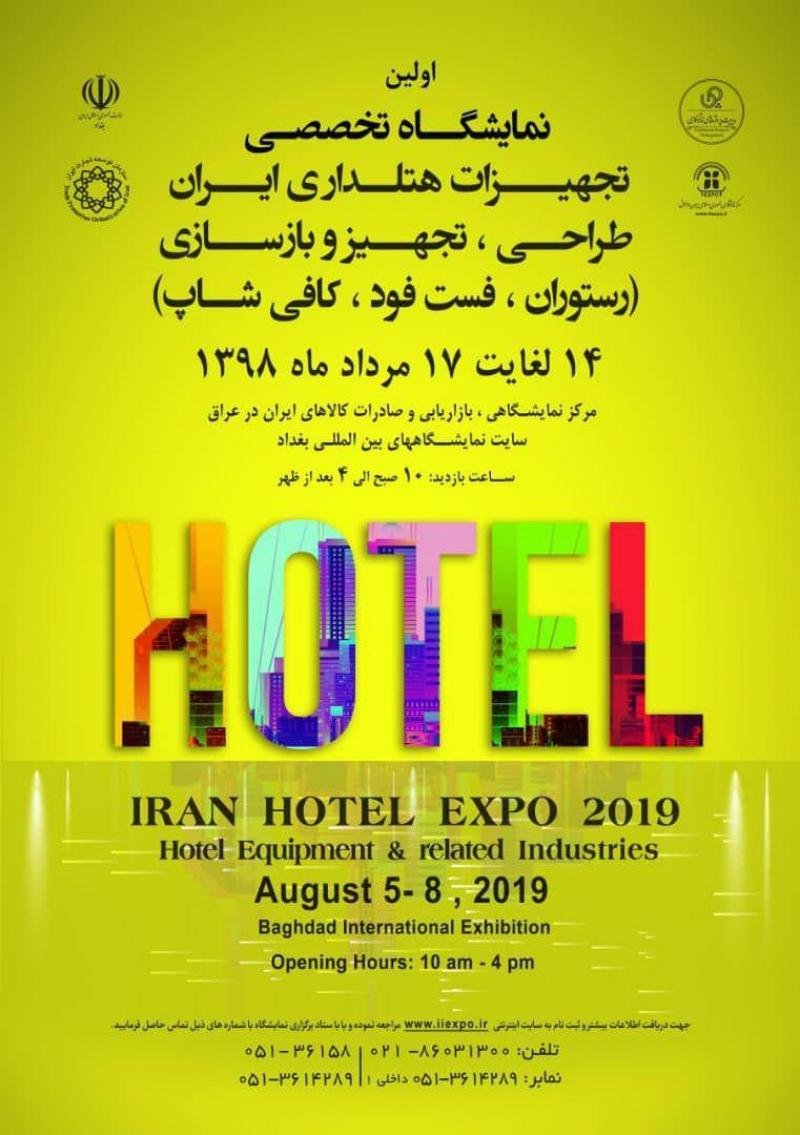 نمایشگاه تجهیزات هتلداری ایران، طراحی، تجهیز و بازسازی (رستوران، فست فود، کافی شاپ) ؛عراق 2019 - مرداد 98