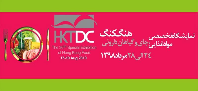 نمایشگاه موادغذایی، چای و گیاهان دارویی هنگ کنگ ؛چین 2019 - مرداد 98