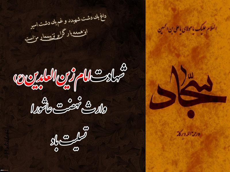 شهادت امام زین العابدین علیه السلام [ ١٢ محرم ] - شهریور 98