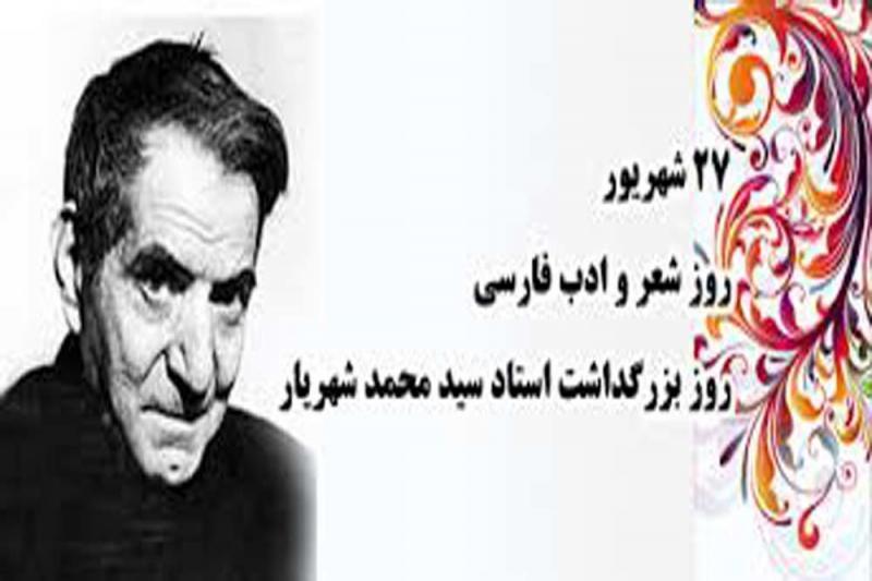 روز بزرگداشت استاد سيد محمد حسين شهريار و روز شعر و ادب پارسی شهریور 98
