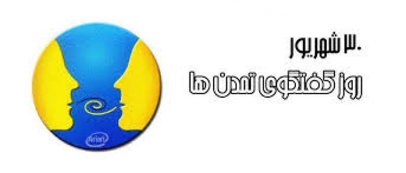 روز گفتگوی تمدنها - شهریور 98