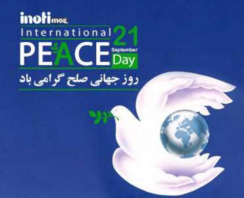 روز جهانی صلح [ 21 September ] شهریور 98
