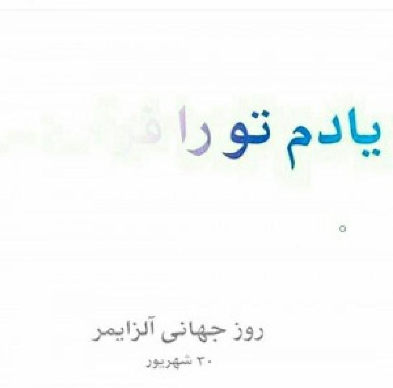 روز جهاني آلزايمر [ 21 September ] شهریور 98