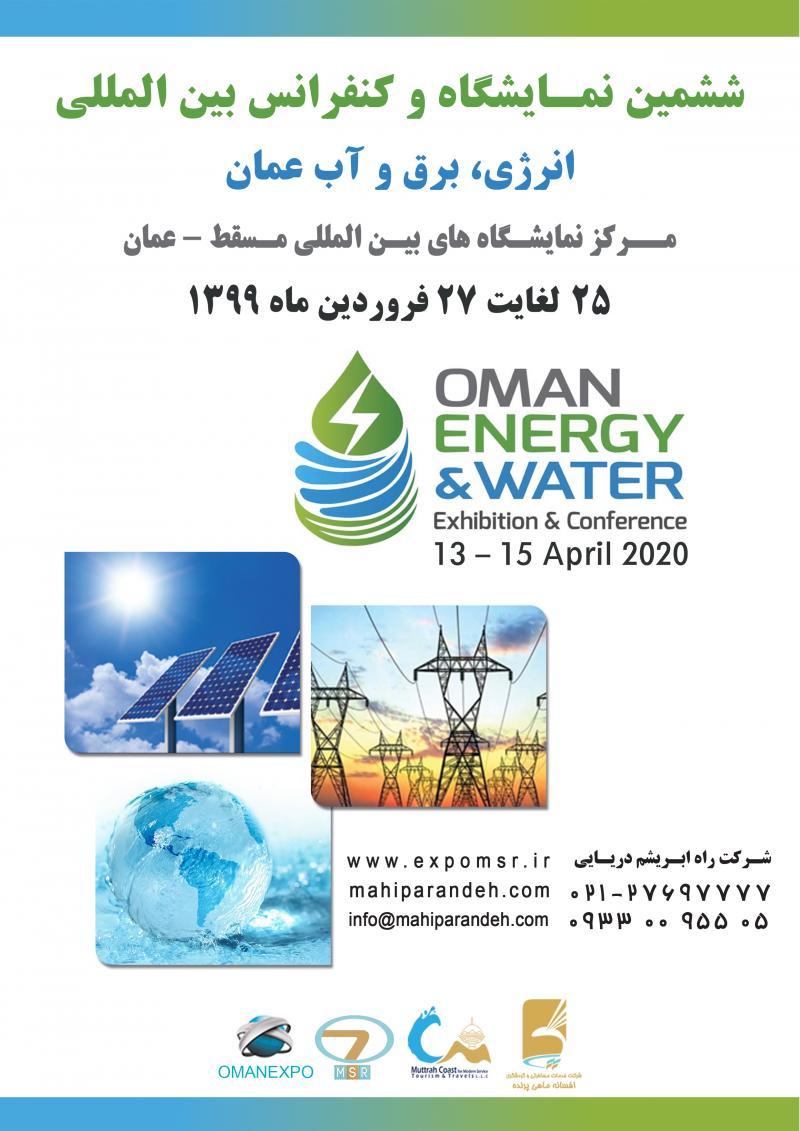 نمایشگاه و کنفرانس انرژی، برق و آب ؛ عمان 2020 - فروردین 99