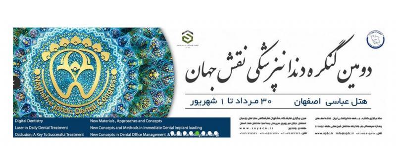 کنگره دندانپزشکی اصفهان مرداد و شهریور 98