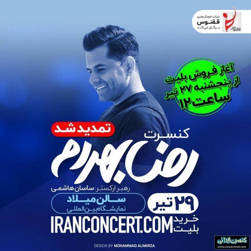 کنسرت رضا بهرام ؛تهران - تیر 98