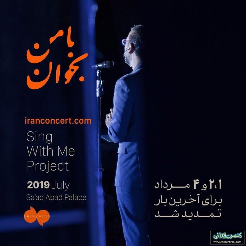 کنسرت علیرضا قربانی؛تهران - مرداد 98