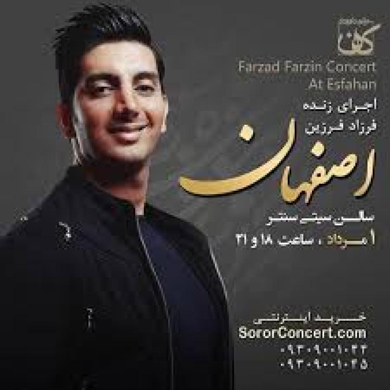 کنسرت فرزاد فرزین؛ اصفهان - مرداد 98