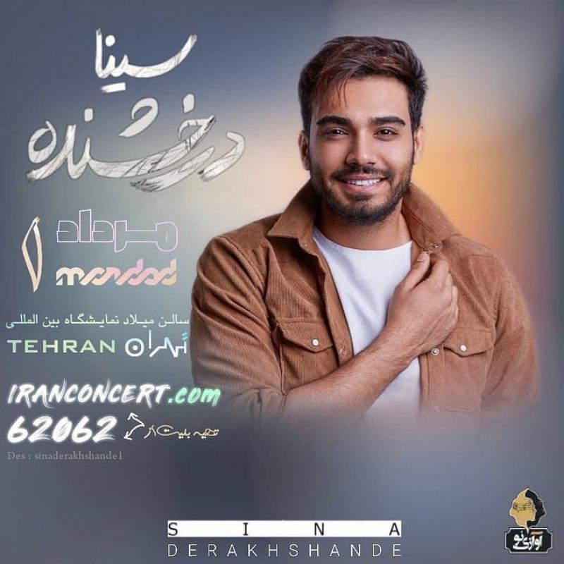 کنسرت سینا درخشنده ؛ تهران - مرداد 98
