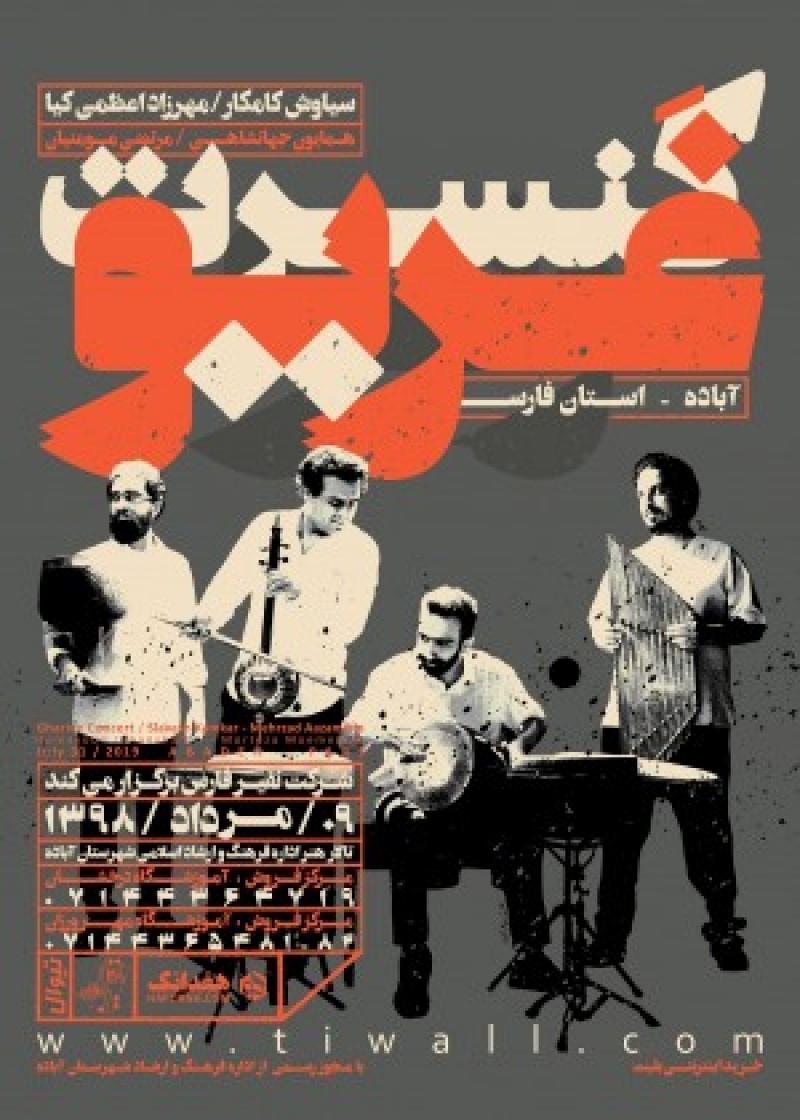 کنسرت غریو (سیاوش کامکار - مهرزاد اعظمیکیا) ؛ آباده - مرداد 98
