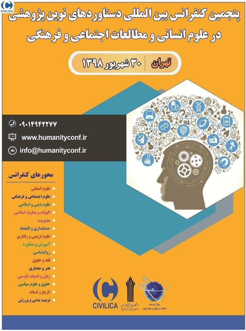 کنفرانس دستاوردهای نوین پژوهشی در علوم انسانی و مطالعات اجتماعی و فرهنگی ؛تهران - شهریور 98