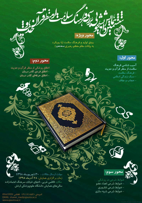 همایش دانشجویی بررسی فرهنگ سلامت از منظر قرآن و حدیث ؛تهران - آذر 98