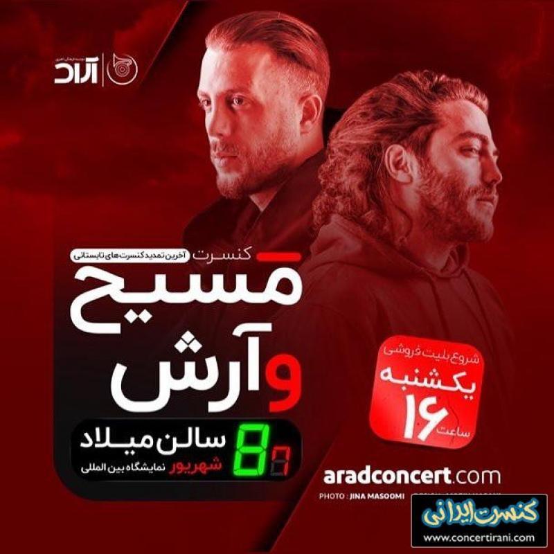 کنسرت آرش و مسیح ؛تهران - شهریور 98