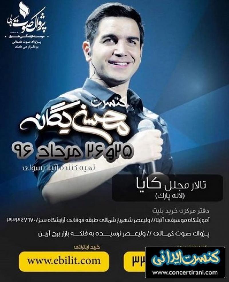 کنسرت محسن یگانه ؛تبریز - مرداد 98