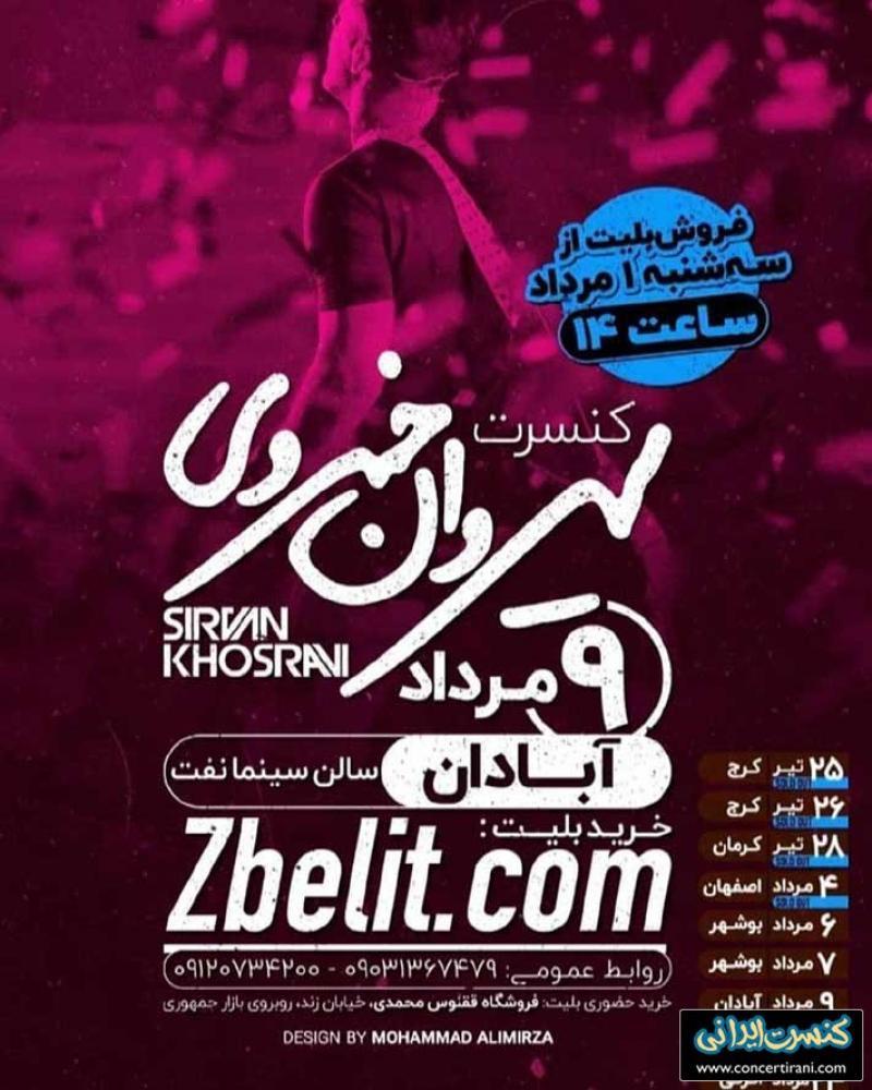 کنسرت سیروان خسروی ؛آبادان - مرداد 98