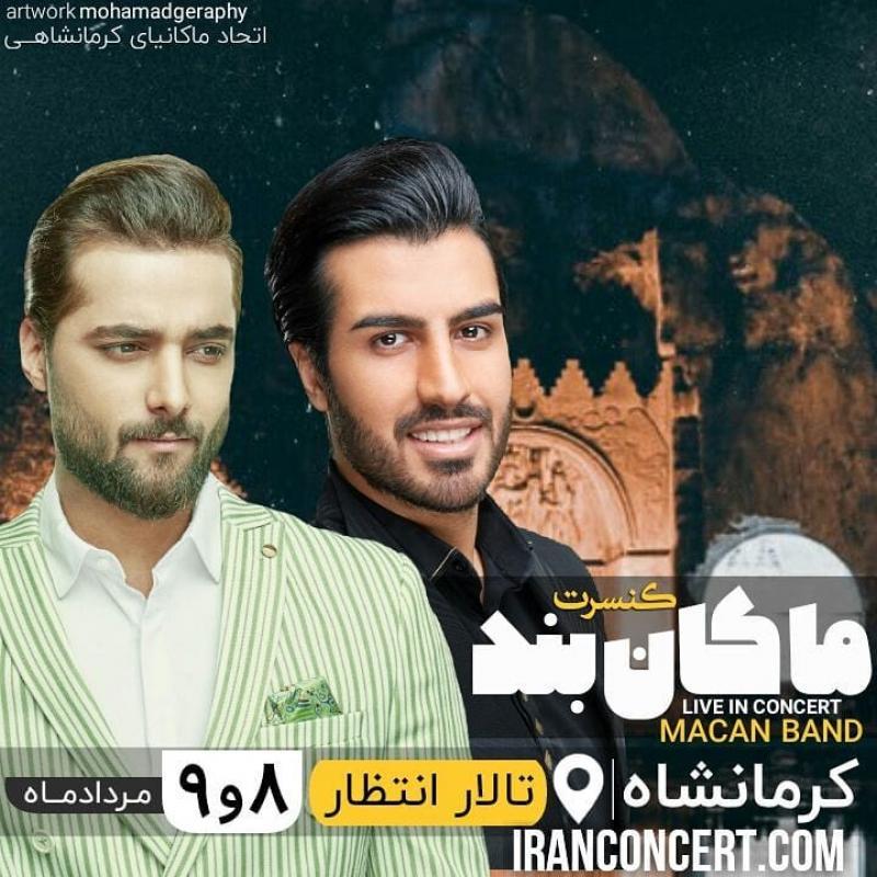 کنسرت ماکان بند ؛کرمانشاه  - مرداد 98