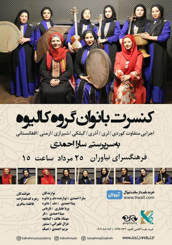 کنسرت گروه کالیوه (ویژه بانوان) ؛تهران - مرداد 98