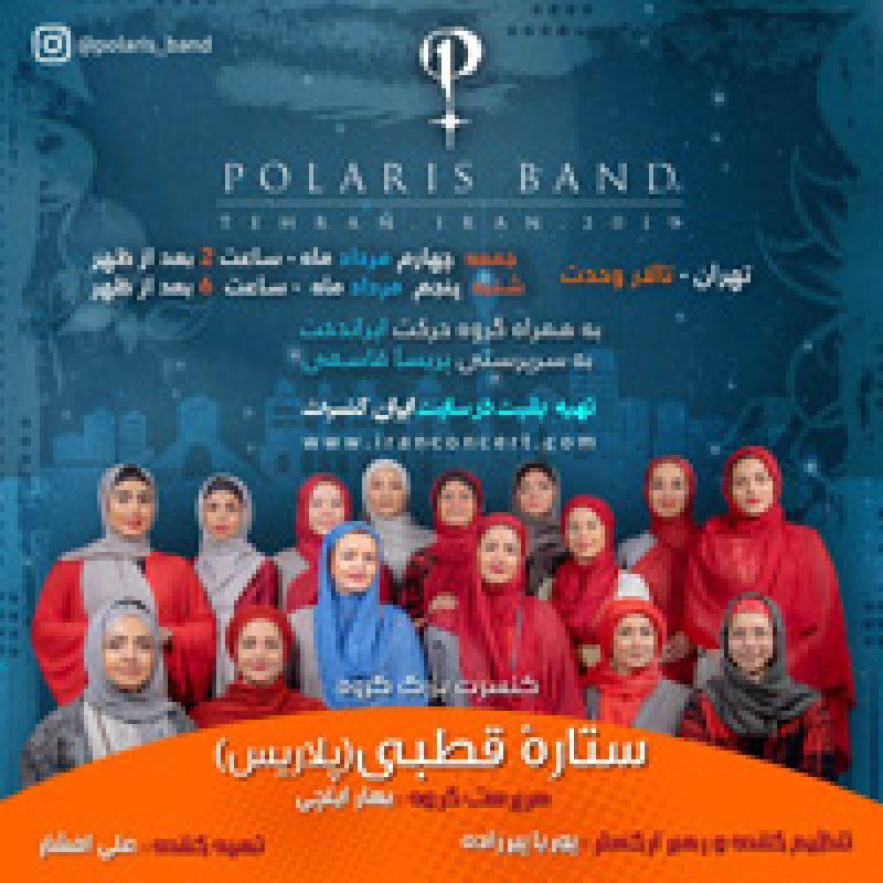 کنسرت گروه ستاره قطبی به همراه گروه حرکت ایراندخت (ویژه بانوان) ؛تهران - مرداد 98