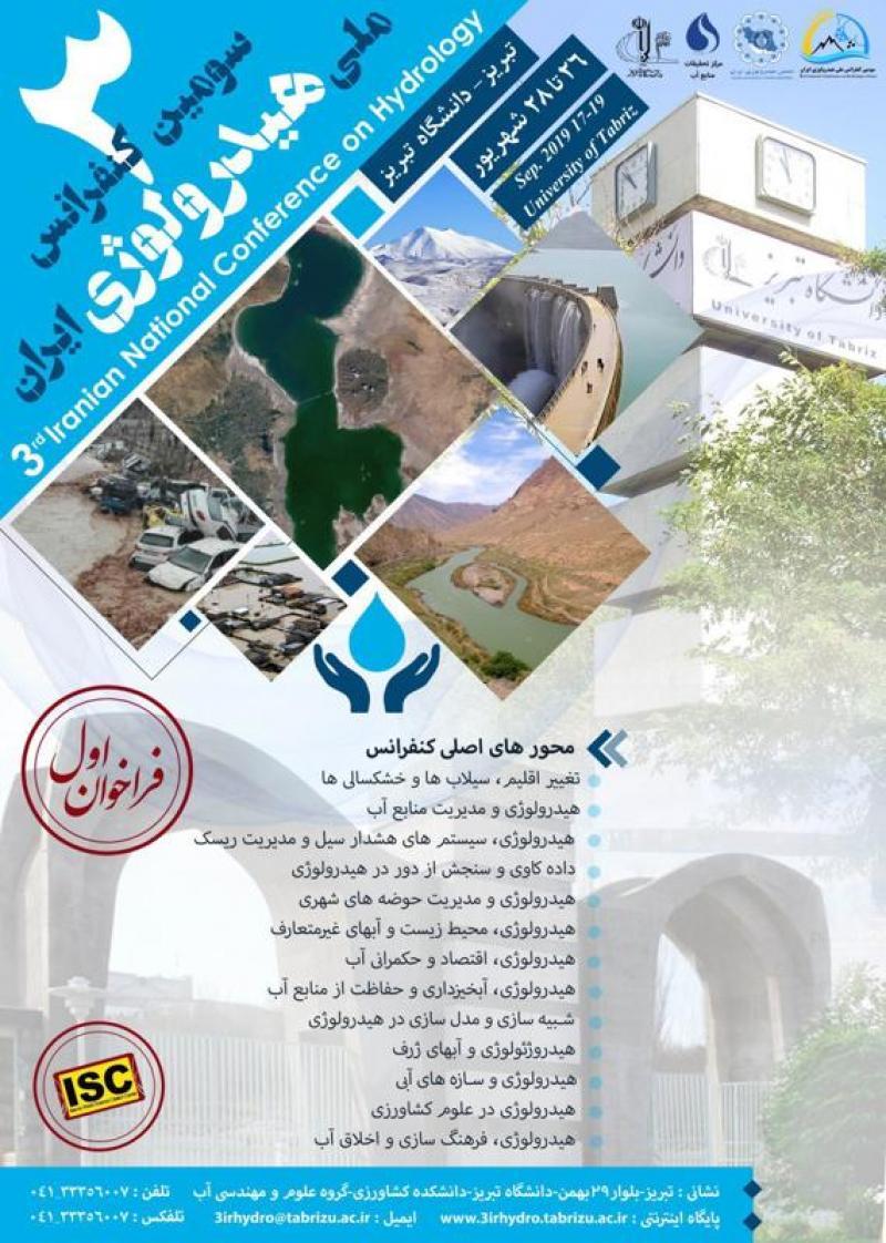 کنفرانس هیدرولوژی ایران ؛تبریز - شهریور 98