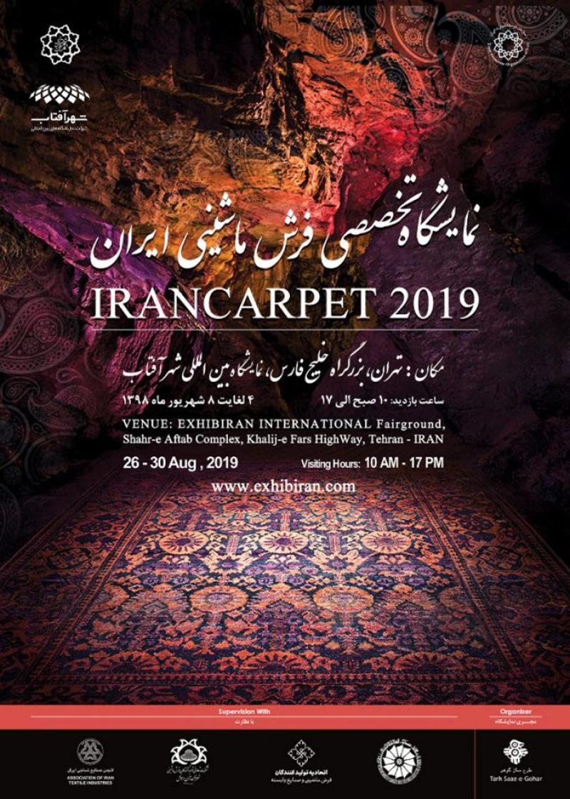 نمایشگاه فرش ماشینی ؛شهرآفتاب تهران - شهریور 98