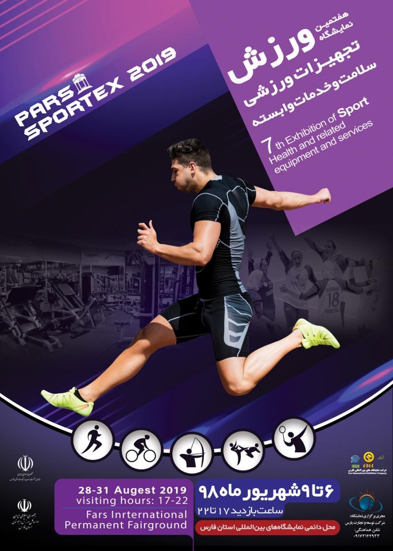 نمایشگاه ورزش، تجهیزات ورزشی، سلامت و صنایع وابسته  ؛شیراز - شهریور 98