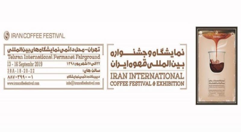 جشنواره قهوه ؛تهران - شهریور 98