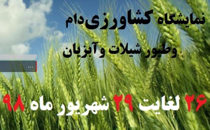 نمایشگاه کشاورزی، دام و طیور و محیط زیست ؛ ساری - شهریور 98