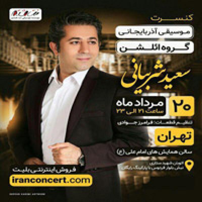 کنسرت آذربایجانی گروه ائلشن (خواننده : سعید شربیانی) ؛تهران - مرداد 98